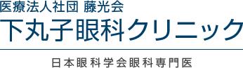 医療法人社団 藤光会 下丸子眼科クリニック